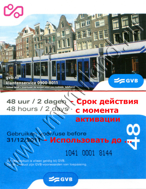 Билет GVB к карточке I amsterdam City Card